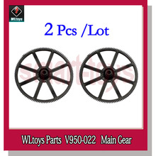 US $5.2 |2Pcs V950 Main Gear V950 022 for WLtoys V950 6CH RC Helicopter Spare Parts-in Parts & Accessories from Toys & Hobbies on Aliexpress.com | Alibaba Group