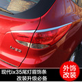 4Pcs/set for hyundai IX35 The car taillights eyebrow Trim stainless steel