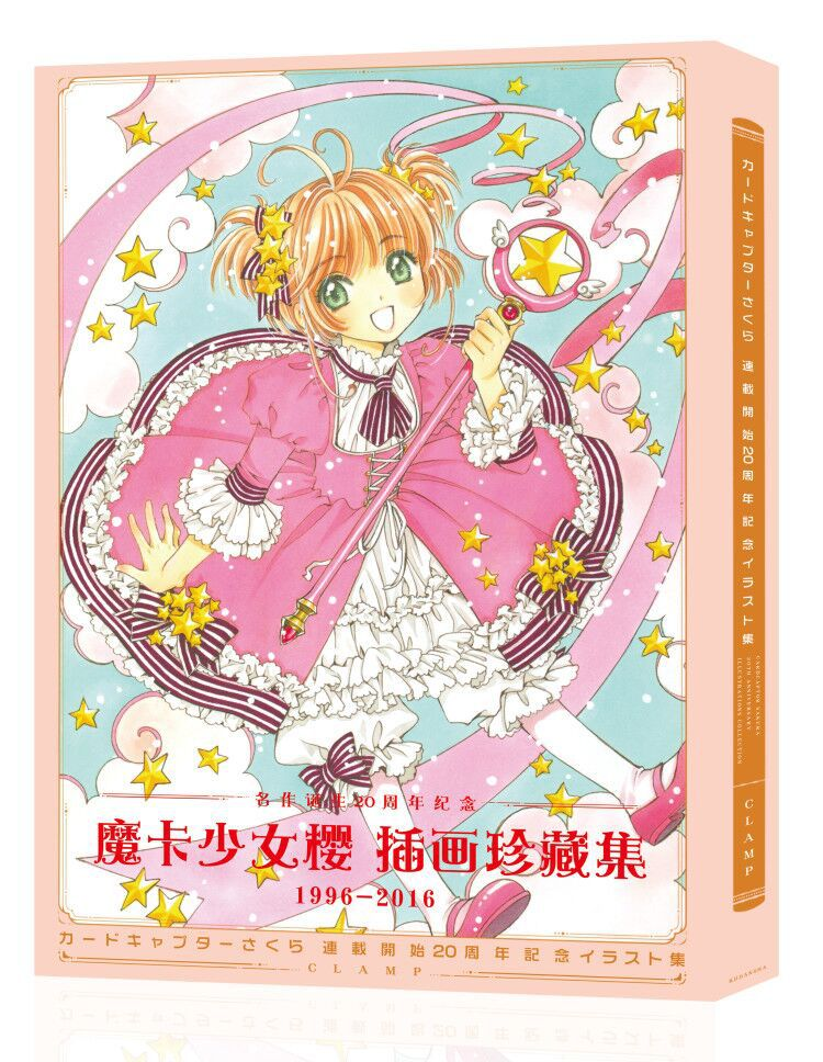 Anime Cardcaptor Sakura Art Book KINOMOTO Sakura Fanart Catalog Brochure Illustrations Artbook Album Picture Cosplay Props Gift