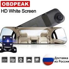 Автомобильный dvr двойной объектив Full HD 1080 P Dash Cam Белое Зеркало заднего вида Автомобильная камера видео рекордер с заднего вида DVR Авто Регистратор