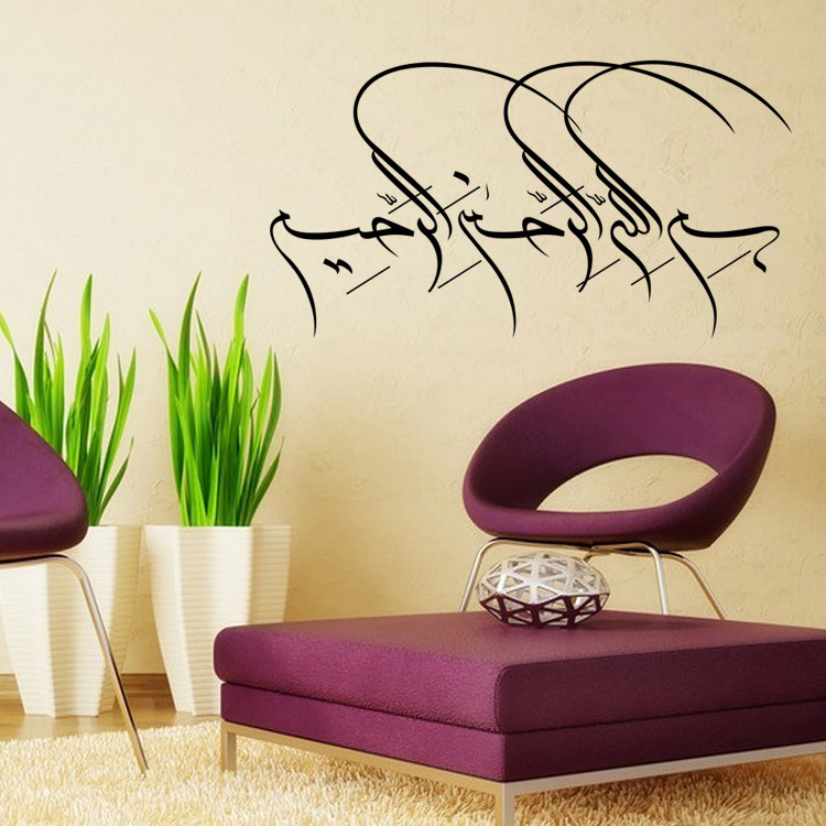 black removable moslem wall decal sticker islamite wall. Black Bedroom Furniture Sets. Home Design Ideas