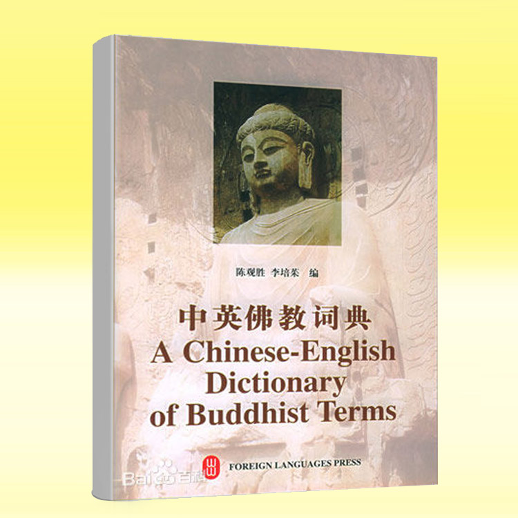 A Chinese - English Dictionary of Buddhist Terms cambridge business english dictionary new