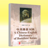 Chinese Medicine English Chinese And Chinese English Course Based Medical Dictionary 2nd Edition