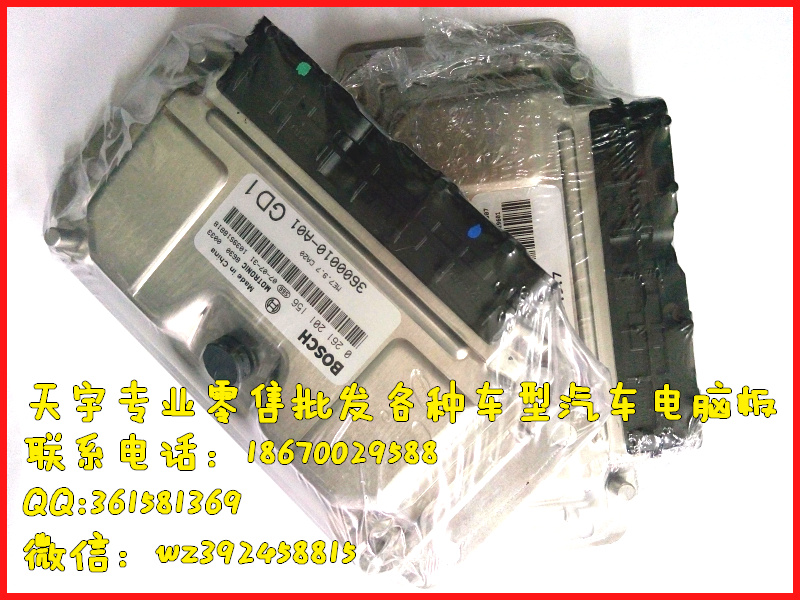 Free Delivery. Automobile engine computer board computer version ECU 0261208946