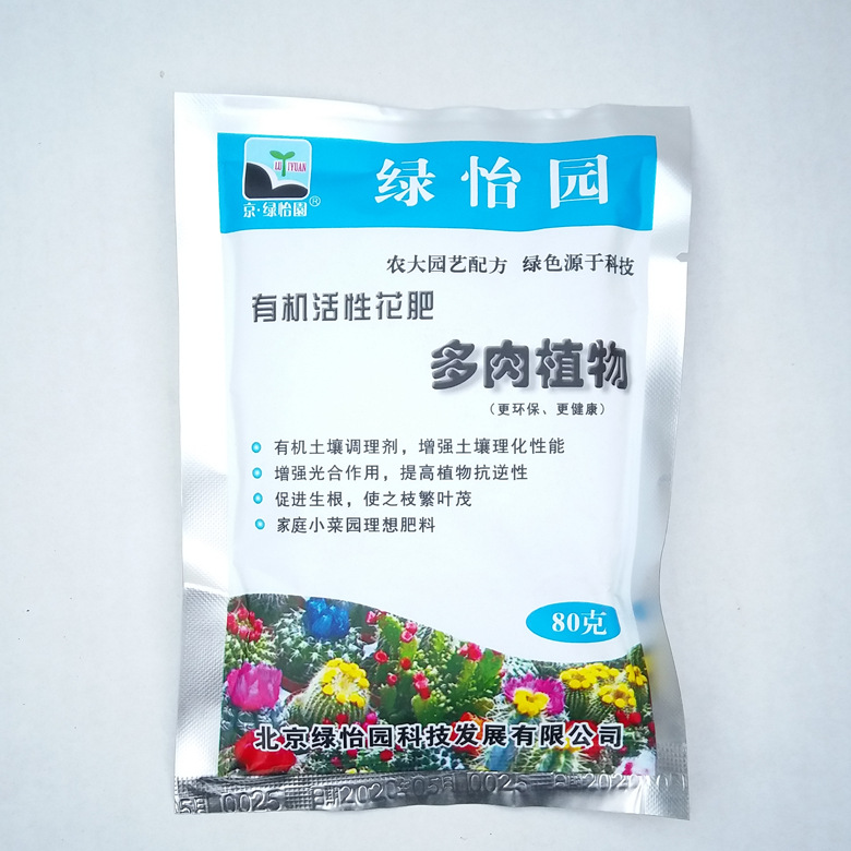 80g / 1 Bag Of Seaweed Organic Active Flower Fertilizer Rich In Nutrients Suitable For Succulent Plants Environmental Health
