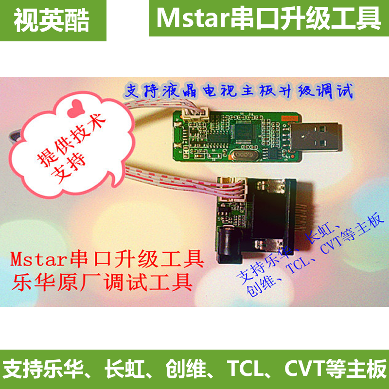 Mstar Isp Tool