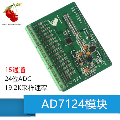 AD7124 AD7124 Module, 24 Bit ADC AD Module, High Precision ADC Acquisition Data Acquisition Card free shipping 1pcs iso ad 02a u8 485 data acquisition 2 input channels isolated data acquisition module yf0617 relay