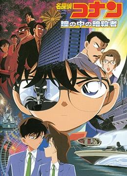 《名侦探柯南:瞳孔中的暗杀者》2000年日本动画,冒险,犯罪动漫在线观看