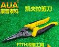 Fibra óptica Kevlar cortador tesoura fibra de aramida Kevlar para uma tesoura afiada, Tesoura blazer ferramentas pigtail FTTH fio
