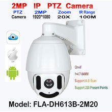 7 Inch 2MP IP PTZ Camera IR 100M 20X Outdoor optical zoom Outdoor Waterproof IP66 1080P IP speed dome camera Support onvif