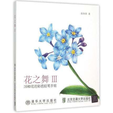 Chinese Color Pencil Drawing 39 Kinds For Flower Plant  Painting Art Book By Zhang Heng Guo