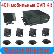 1080P and 1080N MDVR Kit 4 Channel Mobile DVR Kit for Vehicle Truck Fleet DVR