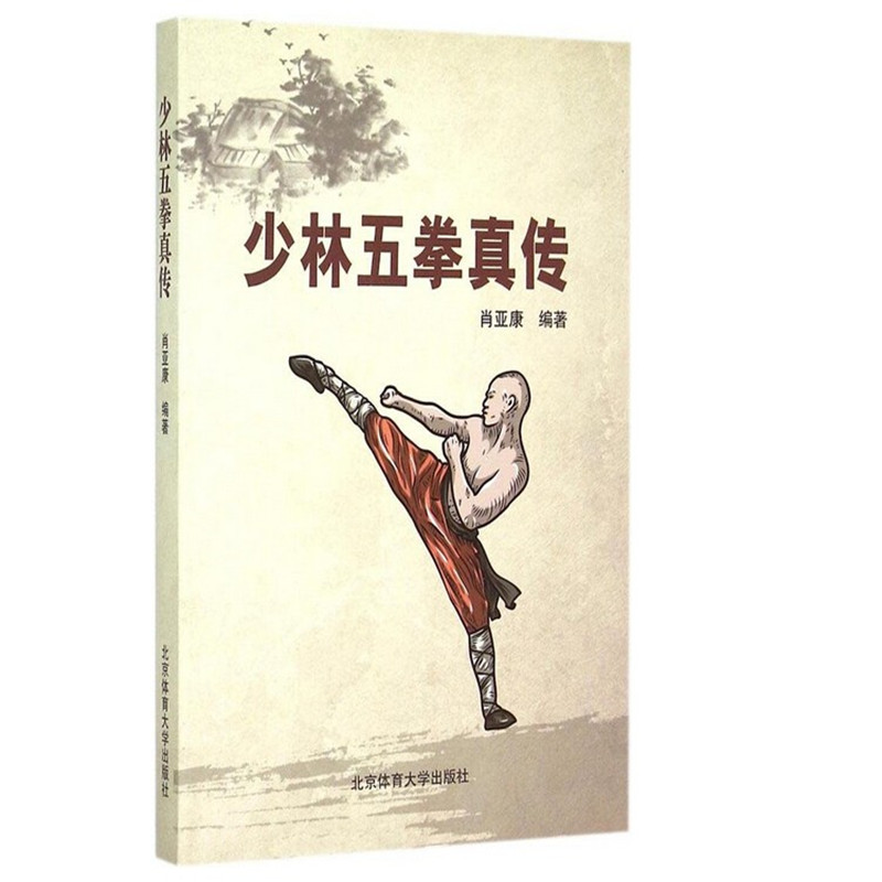 Shaolin book :Shaolin five Fist true mass,Chinese Kung Fu Chinese action books martial arts drawstring contrast stripe jogger pants