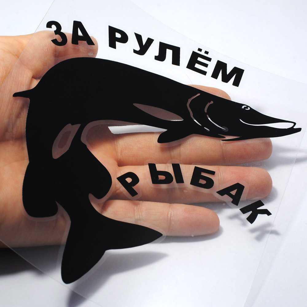 15CM*12.5CM 3D Russian Sticker Web Cam Funny Fishing Car Stickers Fish Decals JDM Car Styling Accessories Black/Sliver White new personality car sticker for vw amarok funny diy car decals sticker car styling 2 pcs concise grid pattern car accessories