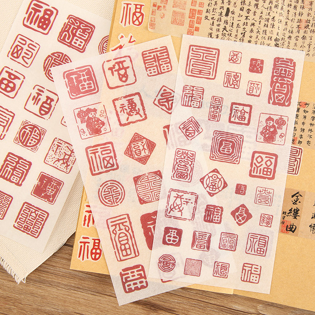 Chinese Fu Theme Best Wishes Washi Paper Stickers Set 8 16cm Diy