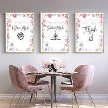 โมเดิร์นอัลลอฮ์อิสลาม Blesse คำคมดอกไม้สีชมพูภาพวาดผ้าใบ Wall Art ภาพพิมพ์และโปสเตอร์สำหรับห้องนั่งเล่นตกแต่งบ้าน