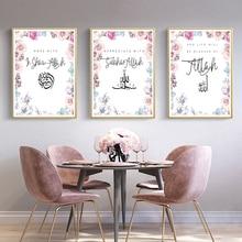 現代アッラーイスラム Blesse 引用ピンクの花キャンバス壁の芸術の写真プリントとポスターリビングルームのホームインテリア