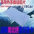 YongYeTai северный и южный мост и память силикагель термальная прокладка твердая силиконовая смазка теплоотвод 200*400*1