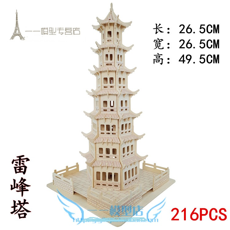 Jouet en bois modèle de construction 3D puzzle travail à la main assembler jeu woodcraft kit de construction chinois antique leifeng tour pavillon 1 p