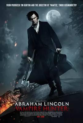 吸血鬼獵人林肯