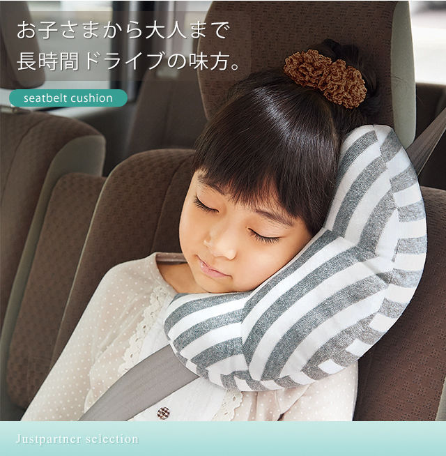 2017 new high quality car seabelt pad cushion mat for kids body pillow neck pain