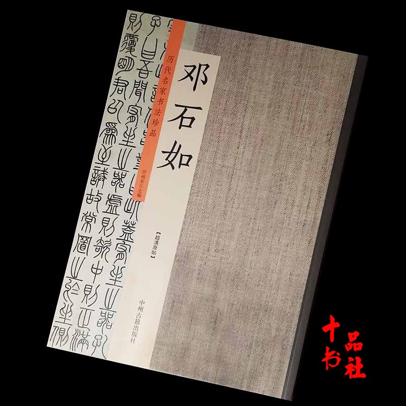 Chinese Calligraphy Copybook Of Stone Inscription Rubbing,Brush Writing Book Zhuang Shu Seal Character 101pages 23*33.50CMChinese Calligraphy Copybook Of Stone Inscription Rubbing,Brush Writing Book Zhuang Shu Seal Character 101pages 23*33.50CM