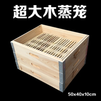 Specially rectangular Chinese fir steamer wooden cage drawer steamed basket square large stuffed bun commercial restaurant