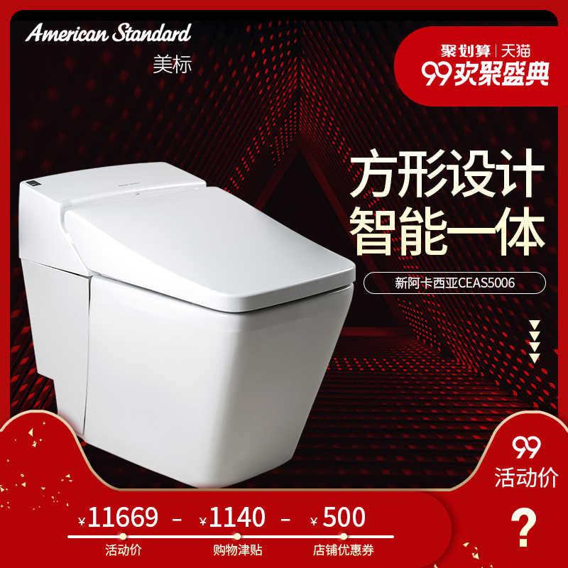 Łazienka, nowy akacji inteligentny wc, inteligentny wc, pilot zdalnego sterowania, toalety bez zbiornik na wodę 5006