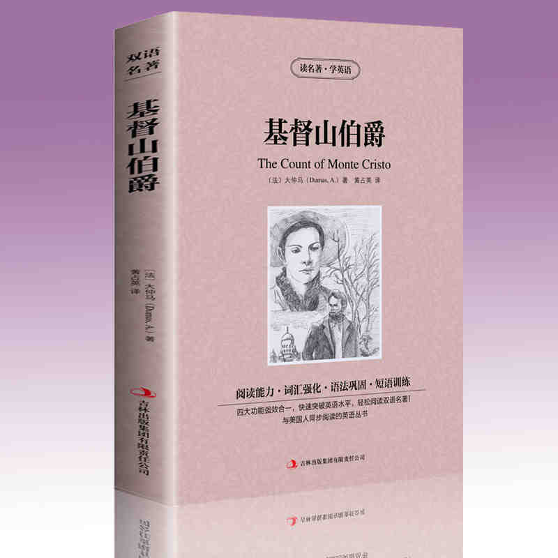 The Count of Monte Cristo The world famous bilingual Chinese and English fiction novel book pilot l 7м белый