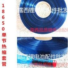 Factory Direct Sale Heat Shrinkable Pvc Translucent Blue Casing 18650 Batteries 18650 Battery Jacket Shrink Film Cylinder цены онлайн
