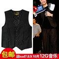 Mechanical Street dance Eb Lock hip-hop dance lockin stripe Poppin Kite performance stage AKA Kim Top Suit Vest