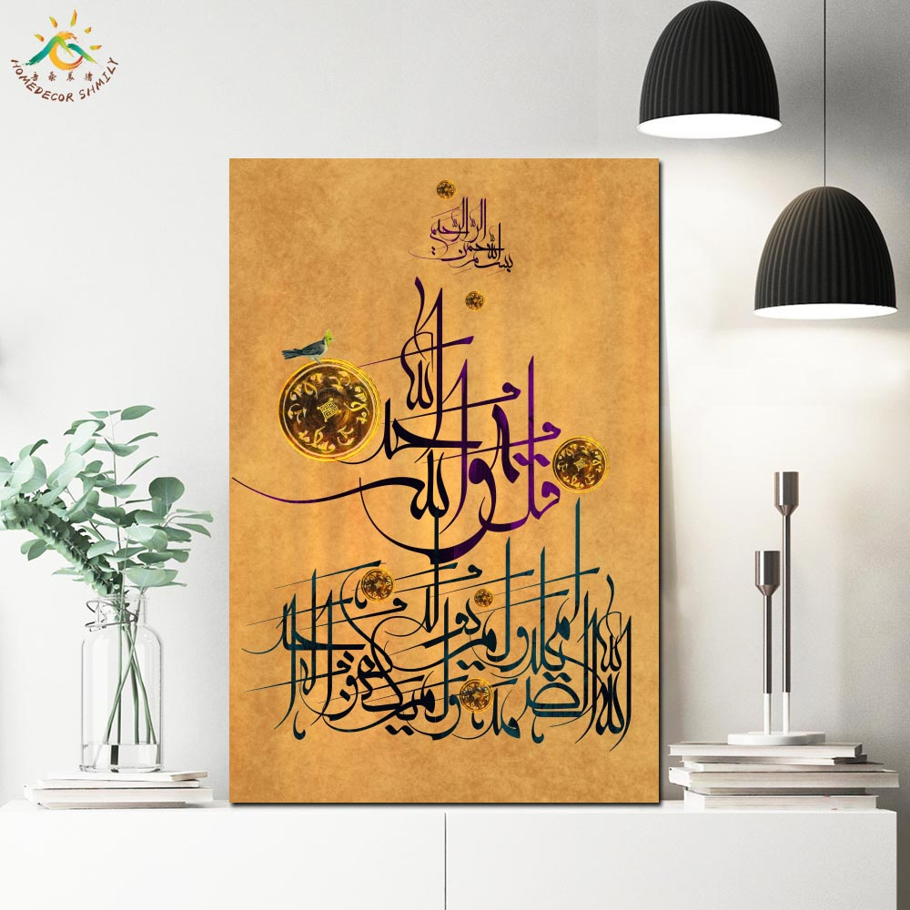 Islamic Arabic Fonts Modern Canvas Art Prints Poster Wall Painting Scroll Painting Artwork Wall Art Pictures Home Decoration in Painting Calligraphy from Home Garden