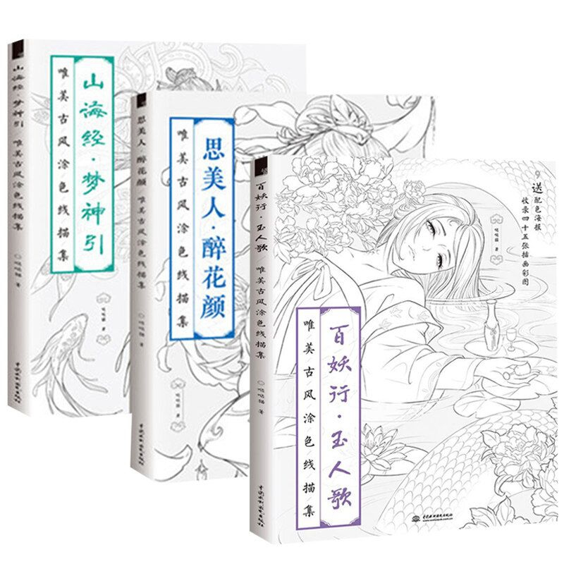 3 Books Chinese coloring book line sketch drawing textbook Chinese ancient beauty drawing book adult anti -stress coloring books недорго, оригинальная цена