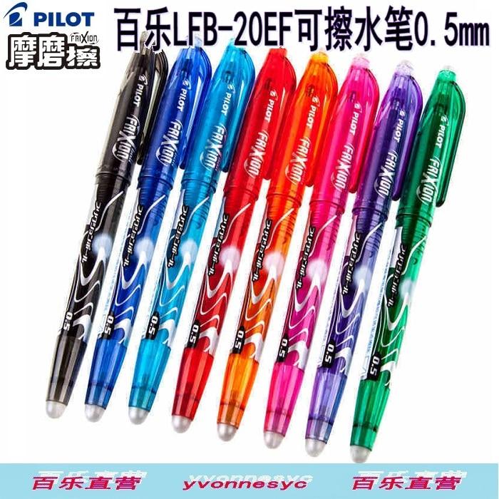 Pilot 0.5mm erasable pen lfb-20ef 20f 20pcs/lot 20pcs lot ls30 to252