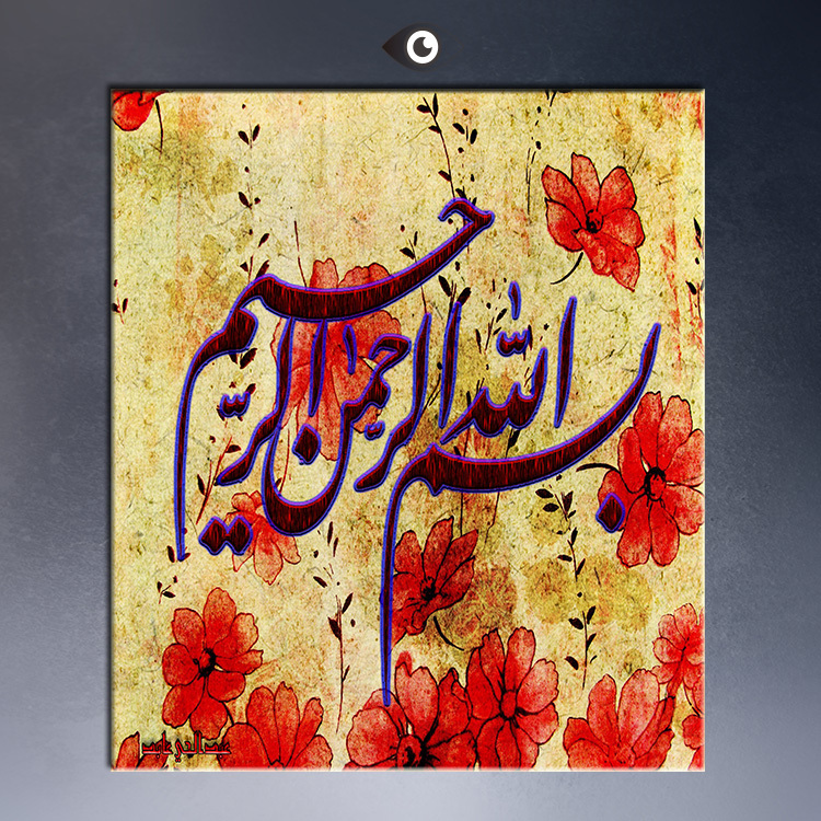 Calligraphy On Canvas: Persian and arabic calligraphy canvas art a ...