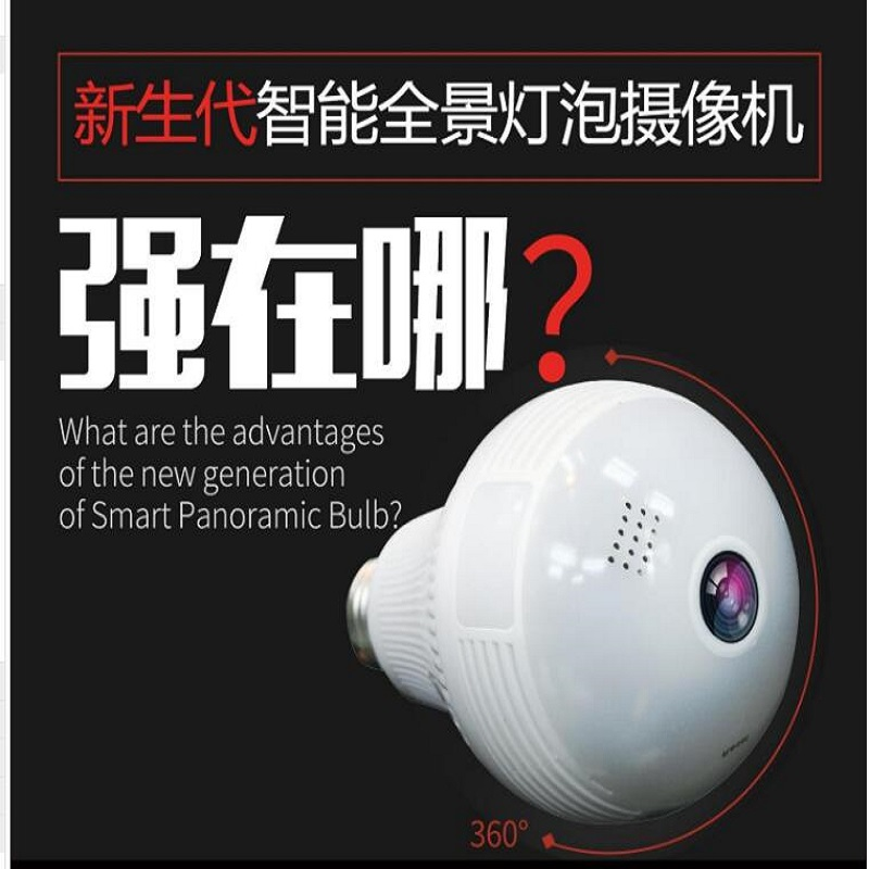 Wifi Panoramic 360 degree Light bulb Camera - CCTV Smart Home Security Bulb wifi camera 1