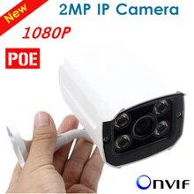 Металлический Водонепроницаемый Открытый Пуля Ip-камера 1080 P Камеры Безопасности ВИДЕОНАБЛЮДЕНИЯ 4 ШТ. МАССИВ СВЕТОДИОДНЫЕ Табло ONVIF 2-мегапиксельная Ip-камера