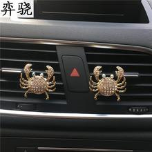 Crab metal Car styling perfume Clip Lovely crab Air Conditioning decoration Exquisite lady car air freshener