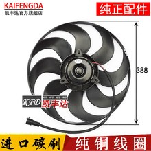 Changan shinlone Xingbao Jinbao electronic radiator fan motor with electronic fan blade 8 leaves(China)