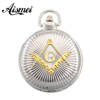 2016 Antique Silver Big Size Pocket Watch G Pattern Quartz Pocket Fob Watch With Pendant Chain