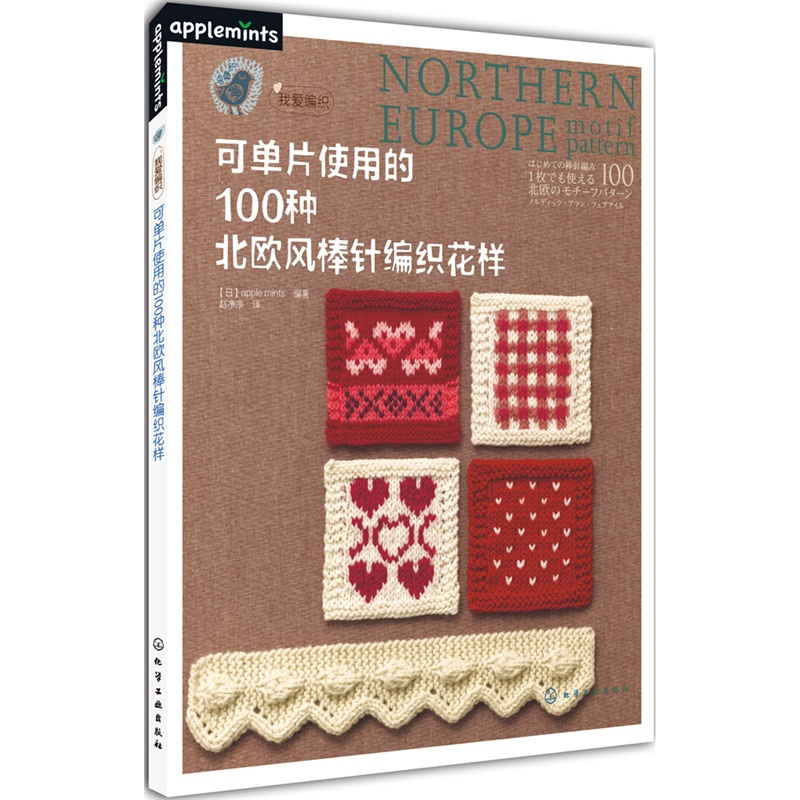 New Best Selling Books Classical Knitting Pattern Book: Northern Europe Motif Pattern Classic Weaving Book