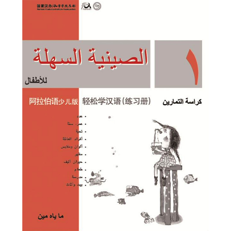 Chinese Made Easy for Kids Workbook 1 Arabic Edition Simplified Chinese Version By Yamin Ma Chinese Study Book for Children chinese made easy for kids workbook 2 portuguese edition simplified chinese learning chinese workbook for children