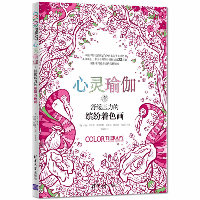 genuine mind yoga artistic colored painting graffiti fill this vacuum coloring books adult painted coloring book