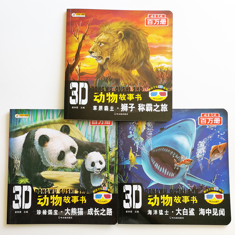 3Pcs/set 3D Animals ( Panda/Great White Shark/Lion) Story Books with 3D Glasses Chinese Picture Books for Kids with Pinyin 3Pcs/set 3D Animals ( Panda/Great White Shark/Lion) Story Books with 3D Glasses Chinese Picture Books for Kids with Pinyin