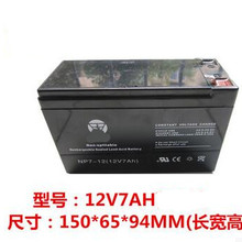 12v 7Ah свинцово-кислотная батарея Перезаряжаемые аккумуляторы ИБП батареи