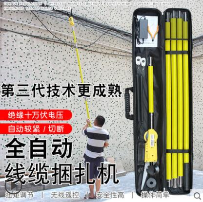 Automatic High-altitude Cable Attachment Machine High Altitude Cable Bundler High-altitude Cable Automatic Wire Binding Machine