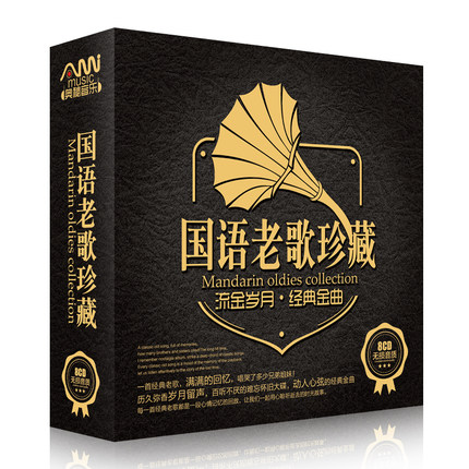 Chinese Original Classic POP CD Music Book With High Quality (8 CD) ,chinese Famous Singer CDS