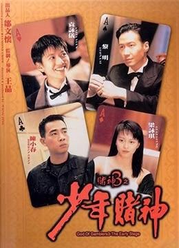 《赌神3之少年赌神》1996年香港动作,喜剧,剧情电影在线观看