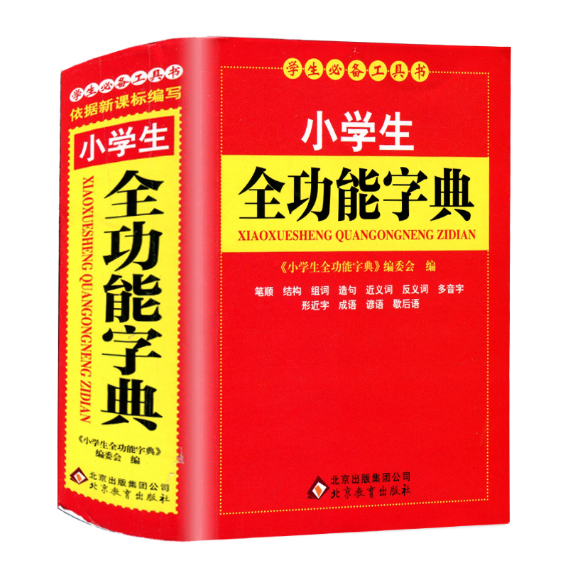 Pupils Full-featured Dictionary Chinese Dictionary Antonyms Word And Sentence Language Tool Books For Children