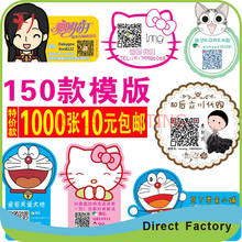 Customized high quality custom made personalized round adhesive sticker welcome OEM